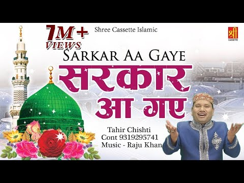 पढ़लो दुरूद मोमिनो - Sarkar Aa Gaye || Tahir Chishti - New Qawwali 2019 - Beautiful New Kalam