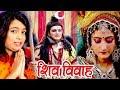 SHIV VIVAH - शिव विवाह - Mohini Pandey (2018) विवाह गीत - Shiv Vivah - Superhit Bhojpuri Geet