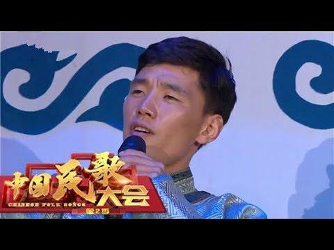 [民歌纯享]歌曲《敖包相会》 演唱:阿木古楞等 | CCTV
