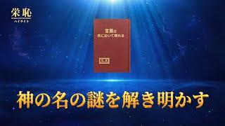 「栄恥」から、その一「神様の名前の奥義を解き明かす」