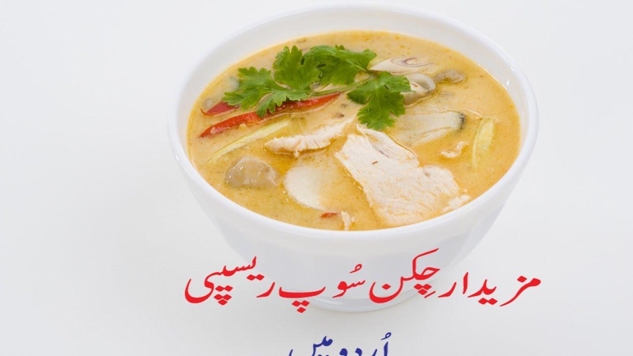 Chicken Soup Recipe In Urdu Youtube Youtube