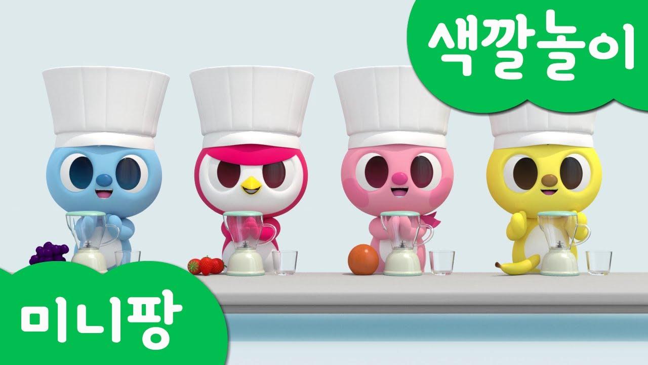 미니특공대 컬러놀이 | 과일 주스 만들기 | 포도 | 딸기 | 오렌지 | 바나나 | 색깔놀이 | 미니팡 3D놀이!