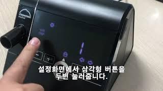 로벤스타인(웨인만) 프리즈마스마트 양압기 소프트팝 설정…