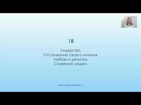 Нумерология число рождения 17 и 18