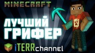 Minecraft. Лучший грифер!(Клип - анимация в стиле minecraft о гриферах. Особая благодарность игрокам и администрации сервера Minecrafting.ru,..., 2013-07-30T10:22:11.000Z)