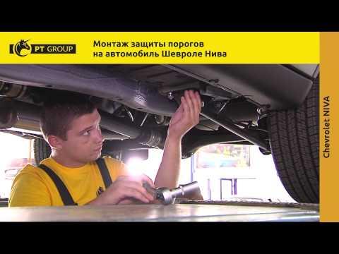 (Chevrolet Niva) Шевроле Нива Монтаж защиты порогов