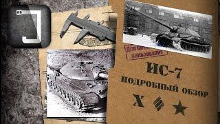 ИС-7. Броня, орудие, снаряжение и тактики. Подробный обзор