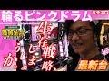 【パチスロ−輪るピングドラム】日直島田の優等生台み〜つけた♪【新台最速実践】【パ…