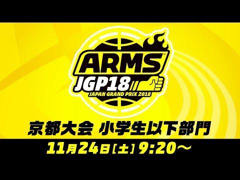 ARMS JAPAN GRAND PRIX 2018 京都大会 小学生以下部門(1回戦~準々決勝)