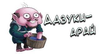 Японская мифология: Адзуки- арай