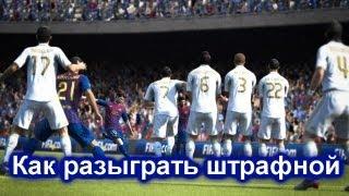Как разыграть штрафной удар в FIFA 13(Наберем 150 лайков под видео? :) Если впервые подпишись - http://www.youtube.com/user/acoolfifa Группа в ВК - http://vk.com/club41782490..., 2013-06-07T15:02:08.000Z)