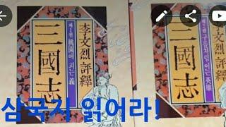 윤세정tv 실방(3/28,토)ㅡ삼국지 요약 (영원한 적…