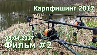 МІЙ КАРПФИШИНГ 2017 [ФІЛЬМ #2]