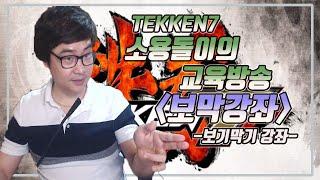 Tekken 7 소용돌이의 교육방송-보막강좌-