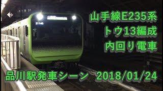 山手線E235系トウ13編成 品川駅発車!! 2018/01/24