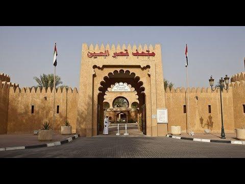 Al Ain Museum Part-1 United Arab Emirates