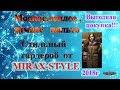 Модное,теплое, зимнее пальто от MIRAX-STYLE с примеркой\Стильный гардероб по выгодной цене