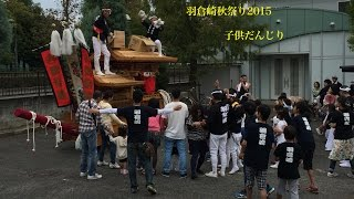 羽倉崎秋祭り2015子供だんじり