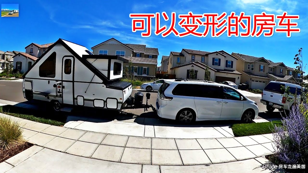 台湾网友买了一台A Frame顶棚可伸展拖挂房车,它的打开方式有点像变形金刚,兼顾轻便/空间/保温,只需要1.5万美元。型号: Forest River - Rockwood - Premier