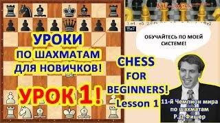 Обучение шахматам начинающих по системе Фишера - Урок 1.
