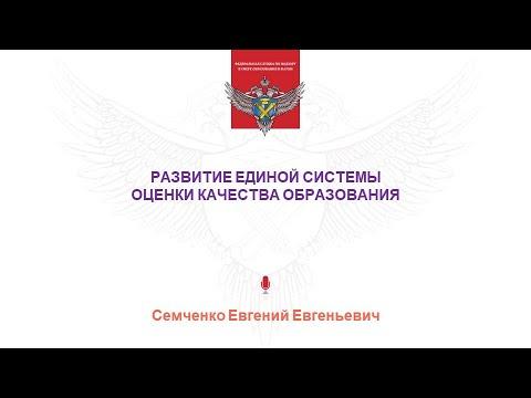 Семченко Евгений Евгеньевич - Развитие единой системы оценки качества образования