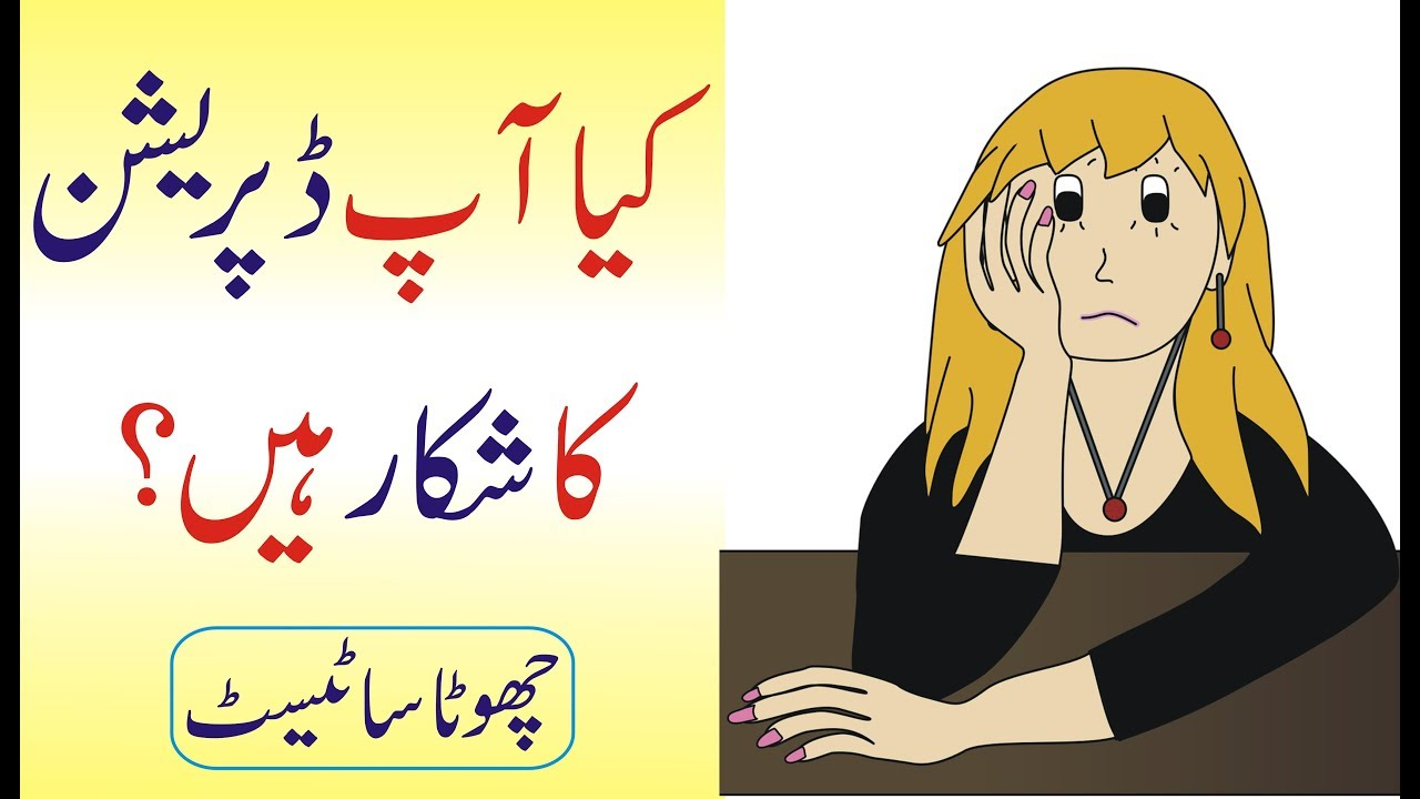 Are You Depressed in Urdu | Depression Test in Urdu | Difference Between  Depression and Sadness