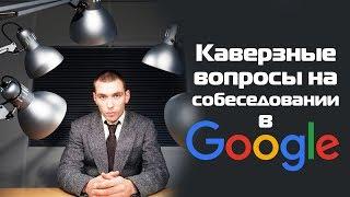 Каверзные вопросы на собеседовании в Google
