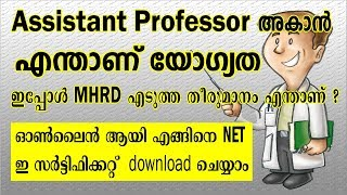 Minimum Qualification for Assistant Professor  |  How to download e -Certificate UGC NET,Exam