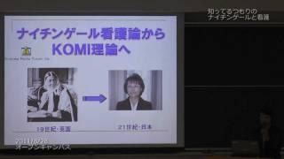 2011/8/28に東京有明医療大学看護学部のオープンキャンパスで行われた、...