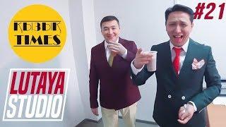 КЫЗЫК TIMES Новый Сезон / за кулисами | LUTAYA STUDIO