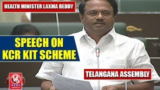 Health Minister Laxma Reddy Speech On KCR Kit Scheme | Telangana Assembly | V6 News