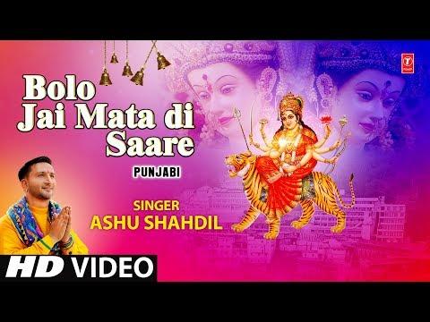 Bolo Jai Mata Di Saare I ASHU SHAHDIL I Punjabi Devi Bhajan I Full HD Video Song