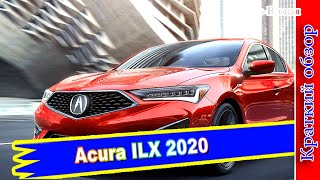 Авто обзор - Acura ILX 2019 – компактный седан Акура ИЛХ после планового рестайлинга