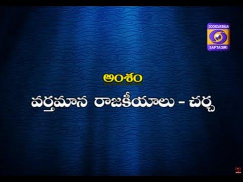 DD News Andhra Current Affairs Program 28-10-2019