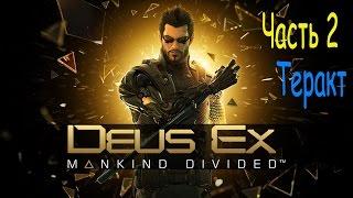 Deus Ex Mankind Divided Бог Из Разделённое Человечество Проходим пролог и начинаем основной сюжет Всем приятного