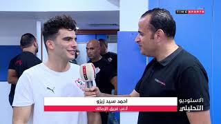 لقاء خاص مع زيزو لاعب نادى الزمالك بعد الهدف العالمى أمام المقاولون العرب - الأستديو التحليلى