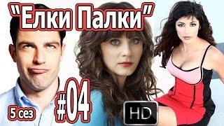 Елки Палки США серия 4 Американские комедийные сериалы смотреть онлайн