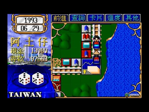 大富翁2/Rich 2 (1993, MS-DOS) - 02: Taiwan Level (2 of 2)[720p]