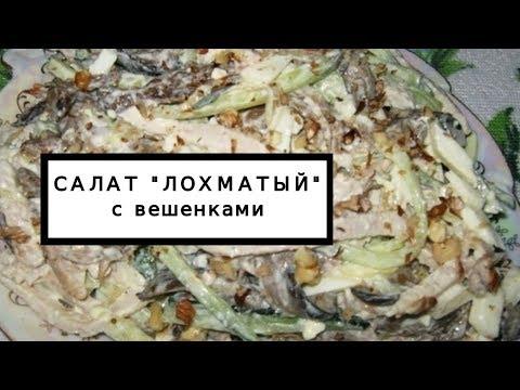 "Салат ""Лохматый"" рецепт с вешенками"
