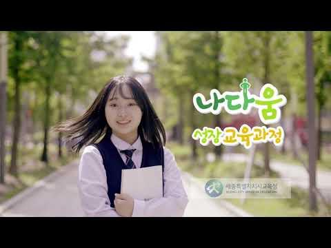 친절한 YES 중등교육-#154번 나다움 성장 교육과정 광고 영상 ▶세종교육청 ▶중학교 ▶나다움
