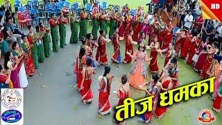 तीज धमका 2017/2074 | Radhika Hamal, Janaki Tarami Magar, Prajapati parajuli, Ganesh GC