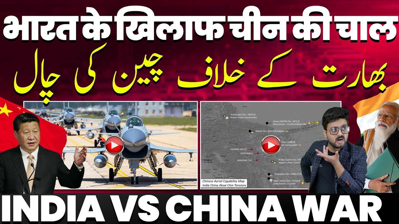 तिब्बत में चीन की भारत के खिलाफ बड़ी चाल, भारत के खिलाफ बना रहा है तीन नए एयरबेस, भारत सतर्क
