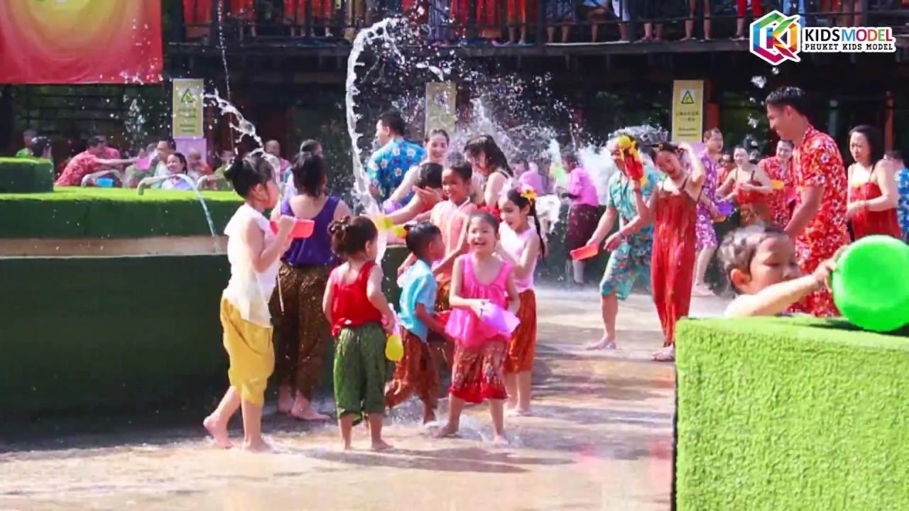 ประเพณีสงกรานต์ Songkran Festival By Phuket Kids Model เล่นสงกรานต์แบบไทย ๆ กันเถอะ