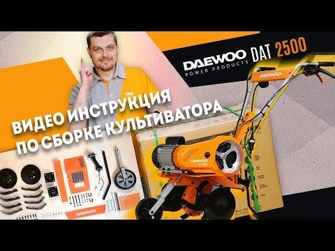 Инструкция по сборке культиватора DAEWOO DAT 2500E