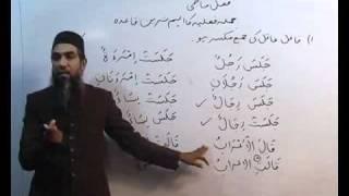 Arabi Grammar Lecture 29 Part 03 عربی  گرامر کلاسس