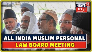 All India Muslim Personal Law Board Meeting Over Babri Masjid Case, Triple Talaq, Uniform Civil Code