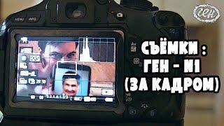 Как снимался Аман - видео архив #1