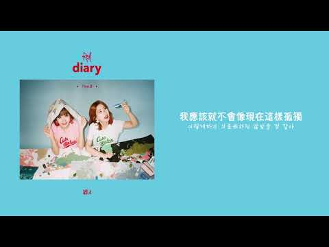 【韓繁中字】臉紅的思春期 (Bolbbalgan4/볼빨간사춘기) - Lonely [Chinese Sub]
