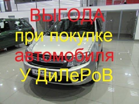 Выгода при покупке автомобиля в реальности что и как