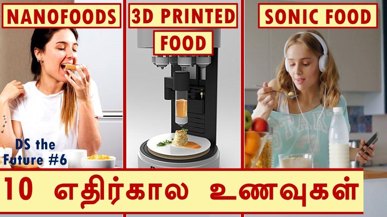 இதை எல்லாமா சாப்பிட போறோம் ! | 10 FUTURE FOODS | Future of FOOD | DS the Future #6 | DS!! #71